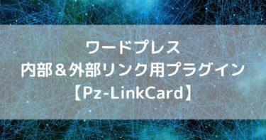 【Pz-LinkCard】ワードプレス内部リンク&外部リンク用プラグイン【初心者向け】