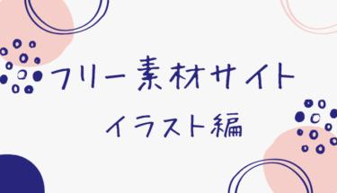 フリー素材サイト8選【イラスト編】
